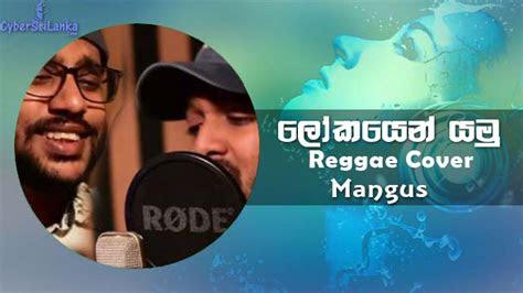 lokayen yamu reggae cover mangus mp song cybersrilanka
