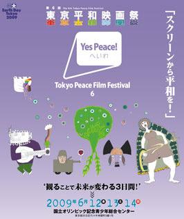 第6回東京平和映画祭のJPG