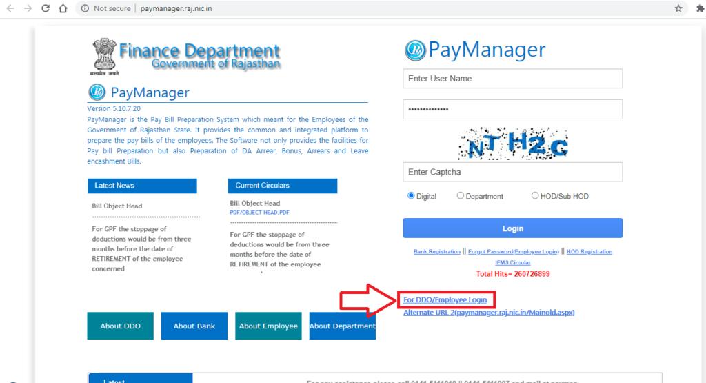 Paymanger में कैसे लॉगिन करें