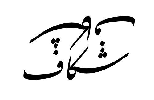 Arabic tattoo letters matt blog for Oif tattoo designs