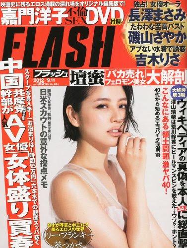 FLASH (フラッシュ) 2012年 9/11号 [雑誌]