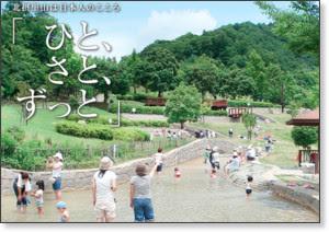 http://hitosato.jp/
