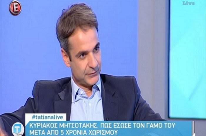 Kiriakos Mitsotakis tatiana