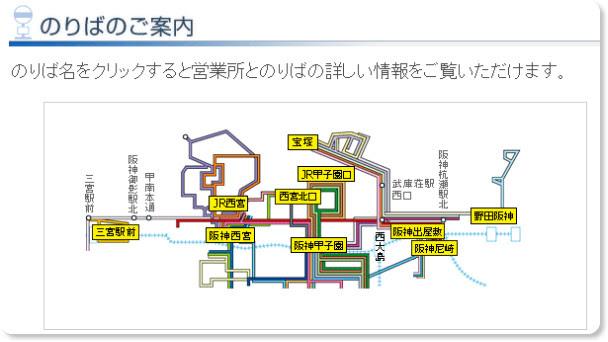 http://www.hanshin-bus.co.jp/rosen/index7.html