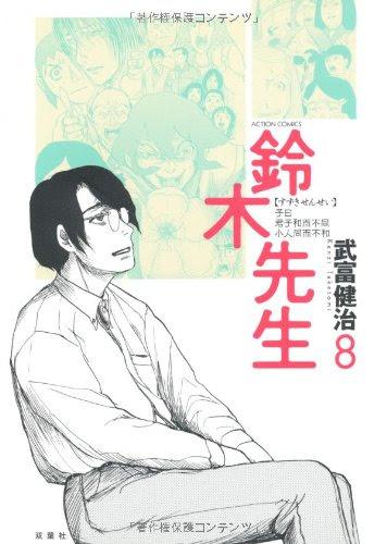 武富健治『鈴木先生』(8巻)