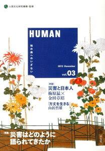 HUMAN(vol.03(2012 Dec)