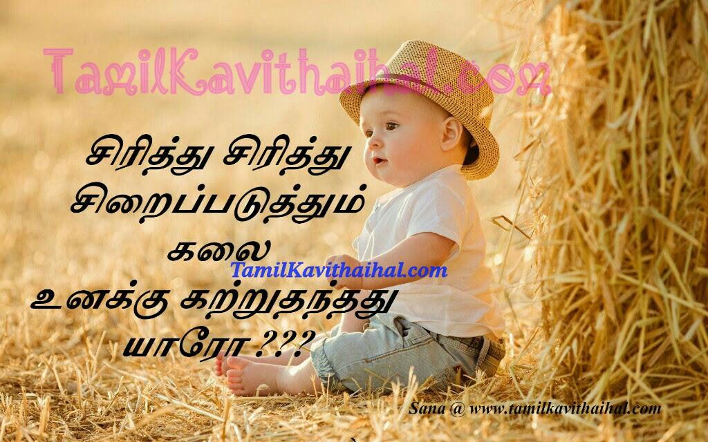 100 Kavithai In Tamil About Kulanthai Weddingsatwhisperingoaks
