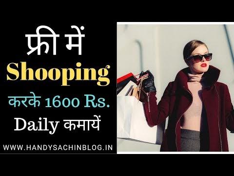 Mystery shopper job in india   Free Shopping karo Aur Paise bhi kmaao