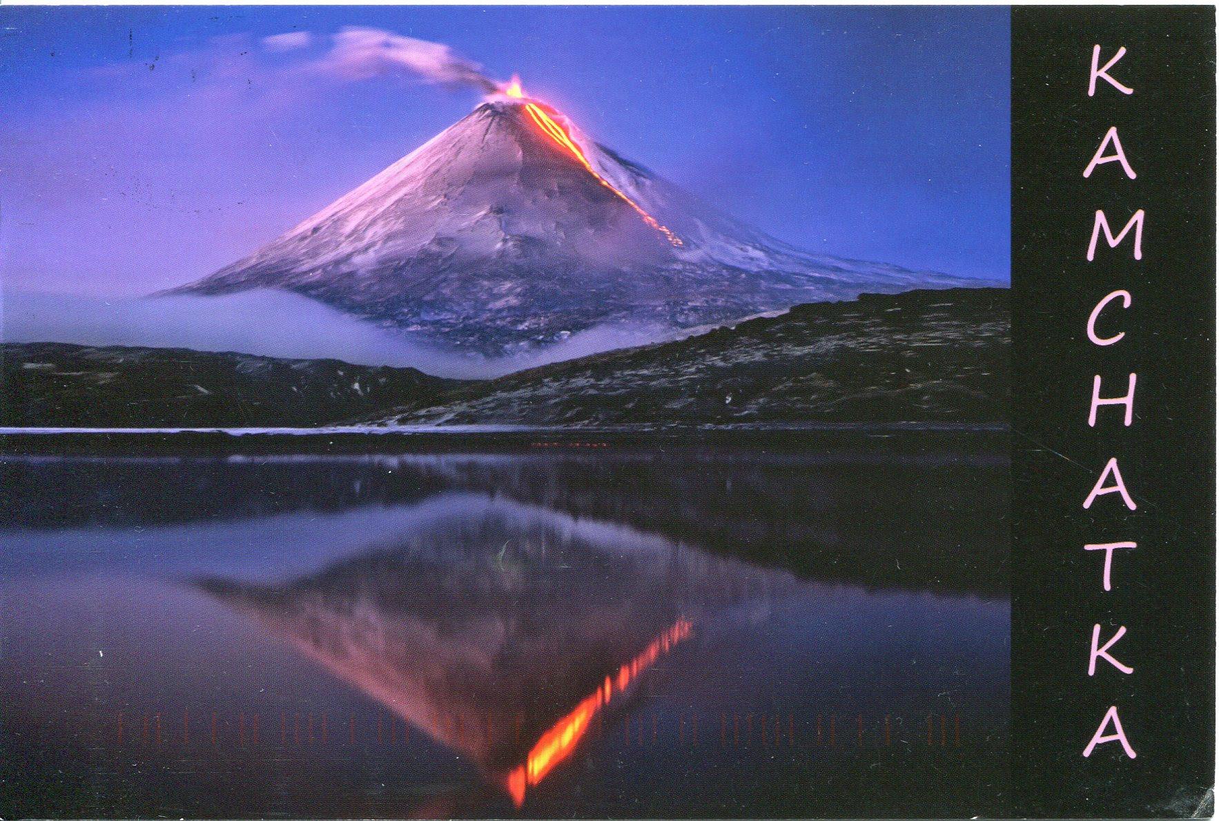 Kamchatka: Η Γη των ηφαιστείων