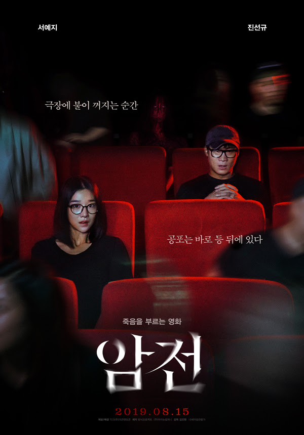 Sinopsis Film Korea Warning: Do Not Play (2019)
