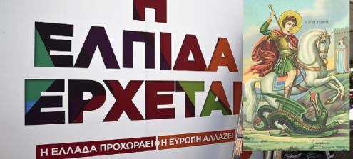Η ΟΥΡΑ ΤΗΣ ΜΕΤΑΠΟΛΙΤΕΥΣΗΣ