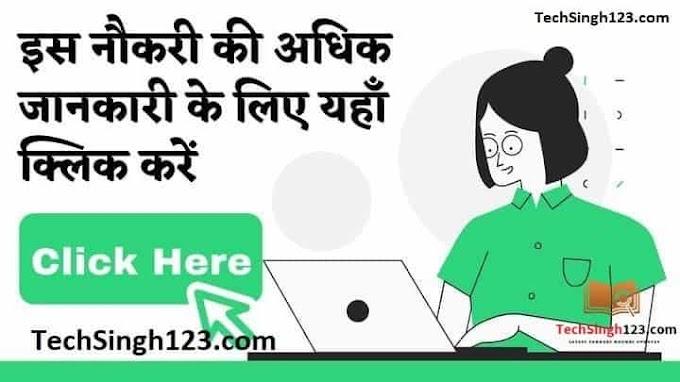 SPA Bhopal Recruitment 2021 ✅ SPA Bhopal भर्ती Apply Now