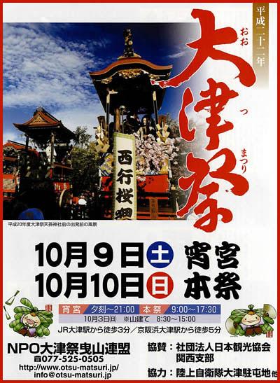 Otsu matsuri poster