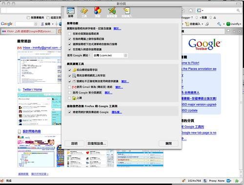 Google Toolbar 設定畫面