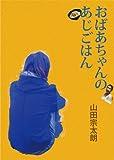おばあちゃんのあじごはん (KDPシリーズ)