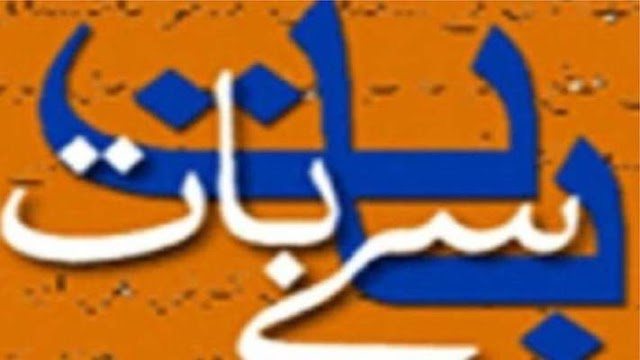 Width Allah's Column to Talk: A Government Against Its Own Opposition
