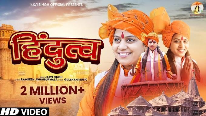 Utho Hind Ke Sero Jaago Maa Ne Tujhe Pukaara Hai Hindutva Song Lyrics
