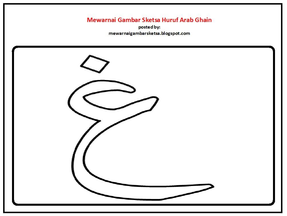 Mewarnai Kaligrafi Huruf Hijaiyah Auto Electrical Wiring Diagram