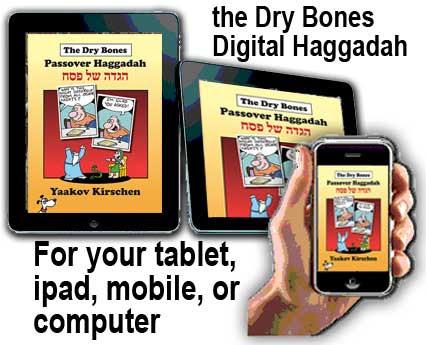 Dry Bones, cartoon, holidays, Holiday, jews, judaica,Jewish Culture, haggadah, Israel, history, generations, continuity, jewish continuity, passover, pesach, pessach, digital haggadah, haggada, hagadda, hagada