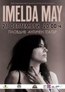 Концертът на ИМЕЛДА МЕЙ се мести на 21 септември 2018