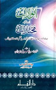 Anwaraat Urdu Sharh Mukhtaraat
