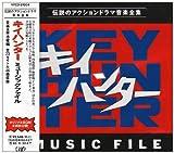 キイハンター MUSIC FILE