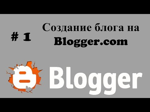 Как бесплатно создать блог на Blogger