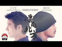 Namewee 黃明志 - Stranger In The North 漂向北方 歌詞 ( feat. Wang Leehom 王力宏 )