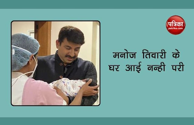Manoj Tiwari को न्यू ईयर से पहले ही मिली बड़ी खुशी, दूसरी बार बने पिता