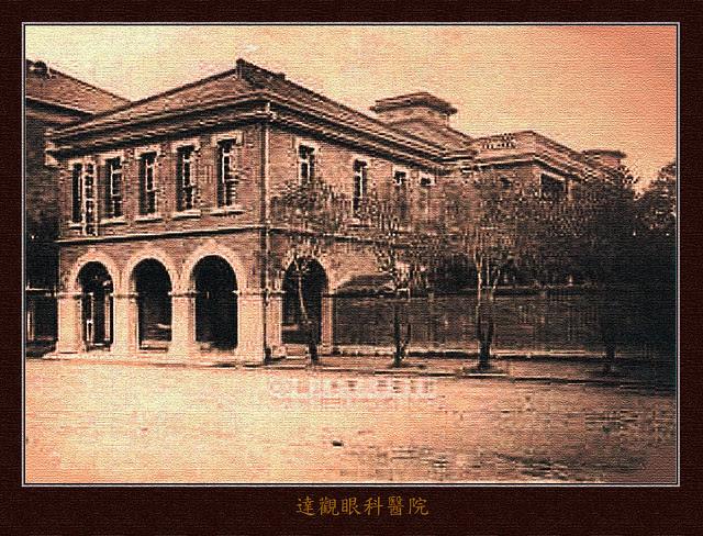 達觀眼科醫院- 第一版 後來 改成三樓 而旁邊加蓋病房 1930前後