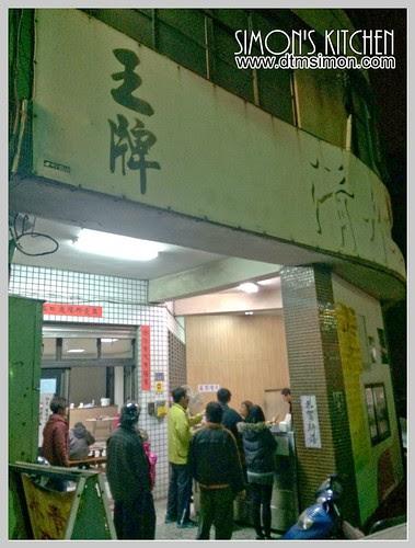 王牌清水米糕01.jpg