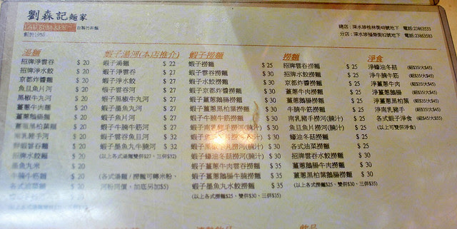 The menu at Lau Sum Kee