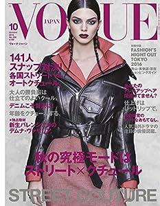 VOGUE JAPAN(ヴォーグ ジャパン)2016年10月号