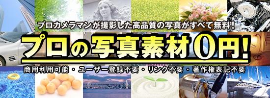 全部無料!商用利用可能なフリー写真素材サイトまとめ20選  - イメージ写真 フリー