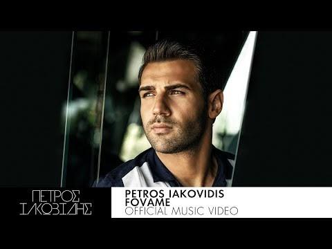 Πέτρος Ιακωβίδης - Φοβάμαι