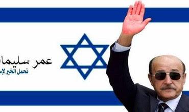 Doctored Suleiman photo with Israeli flag