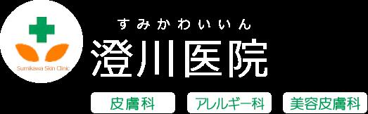 澄川医院 皮膚科 アレルギー科 美容皮膚科
