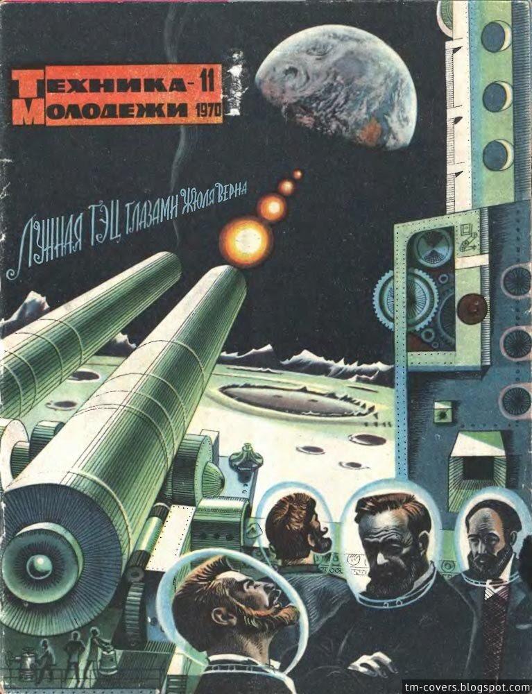 Техника — молодёжи, обложка, 1970 год №11