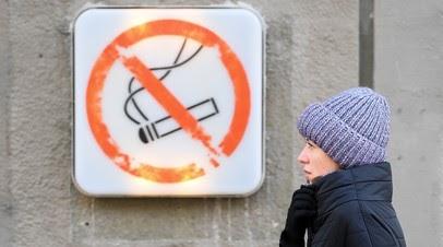 Названы новые запреты для курильщиков