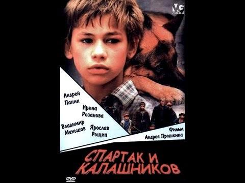 Спартак и Калашников 2002 - полный фильм