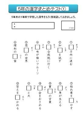 ドリルズ 小学5年生 国語 の無料学習プリント5年の漢字