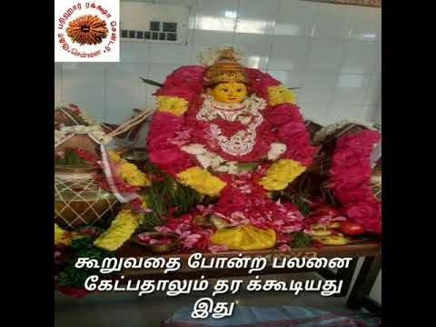 சித்த குஞ்சிகா ஸ்தோத்ரம்-சண்டி ஹோம பலனை தரும். #vamananseshadri#siddhaku...