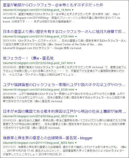 https://www.google.co.jp/#q=site://tokumei10.blogspot.com+%E3%83%AD%E3%83%83%E3%82%AF%E3%83%95%E3%82%A7%E3%83%A9%E3%83%BC+%E7%9A%87%E5%AE%A4&*