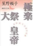 極楽 大祭 皇帝 笙野頼子初期作品集 (講談社文芸文庫)