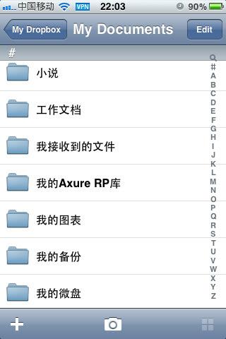 Dropbox:免费文件同步服务
