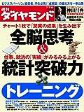 週刊 ダイヤモンド 2009年 7/11号 [雑誌]
