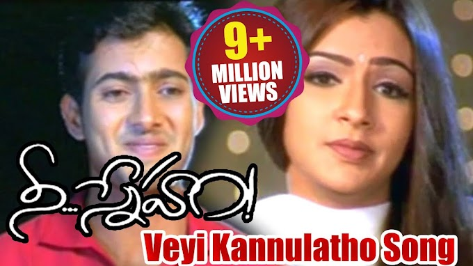 Veyi kannulato Male Lyrics - Nee Sneham Lyrics in Telugu