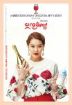 Another Miss Oh2