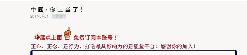 """微信通告:""""歪曲党史国史""""永久封号!"""