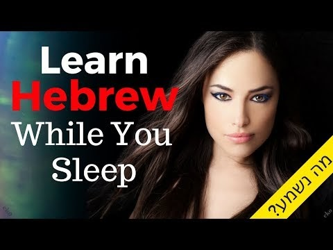 Hebrew Phrases and Words